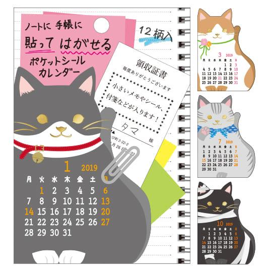 【カレンダー】<br /> 2019ポケットシール 猫