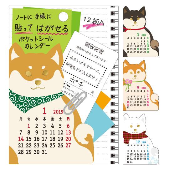 【カレンダー】<br /> 2019ポケットシール 犬
