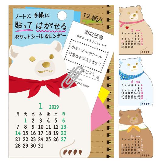 【カレンダー】<br /> 2019ポケットシール 熊