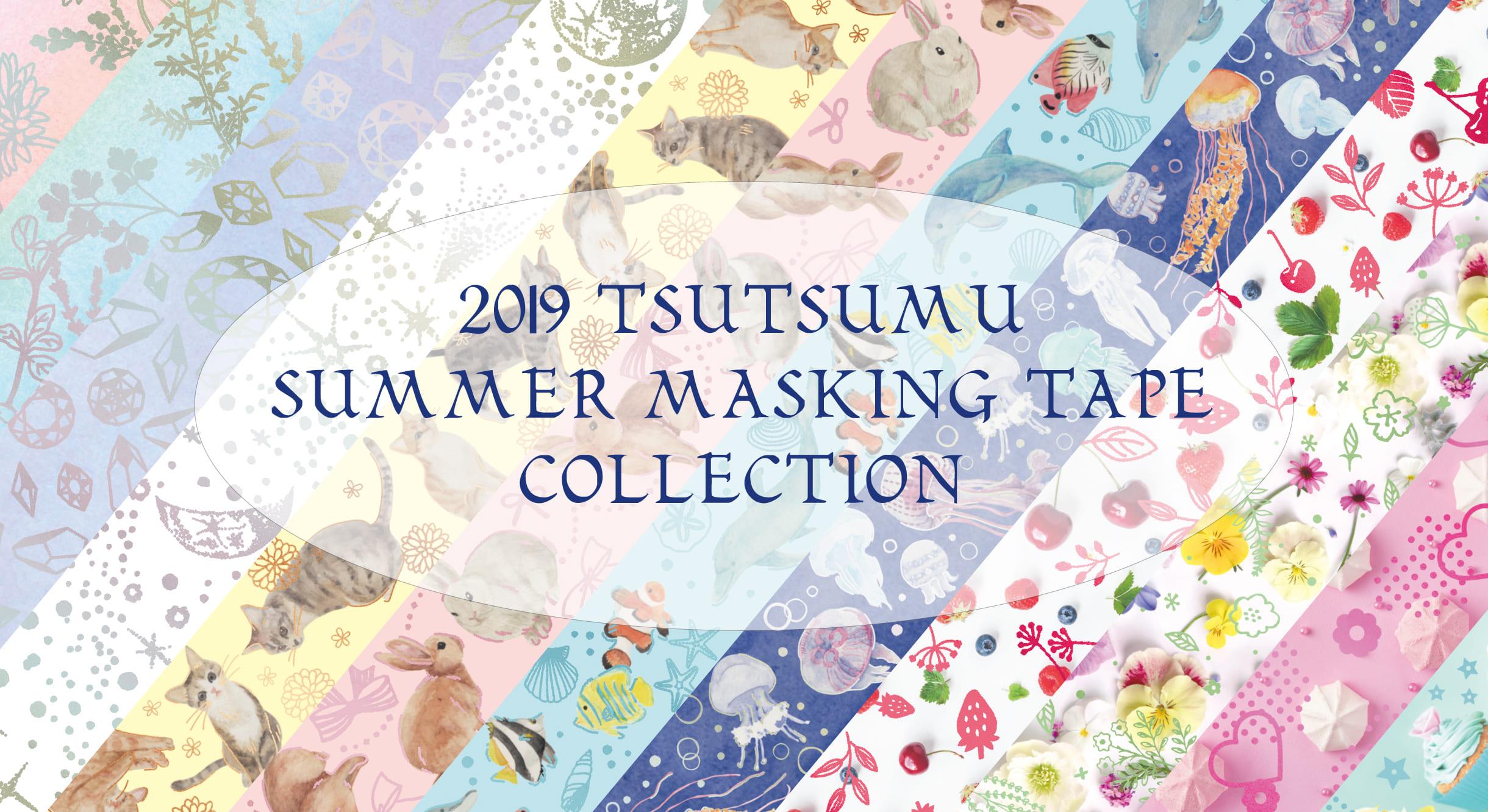 2019 SUMMER マスキングテープ