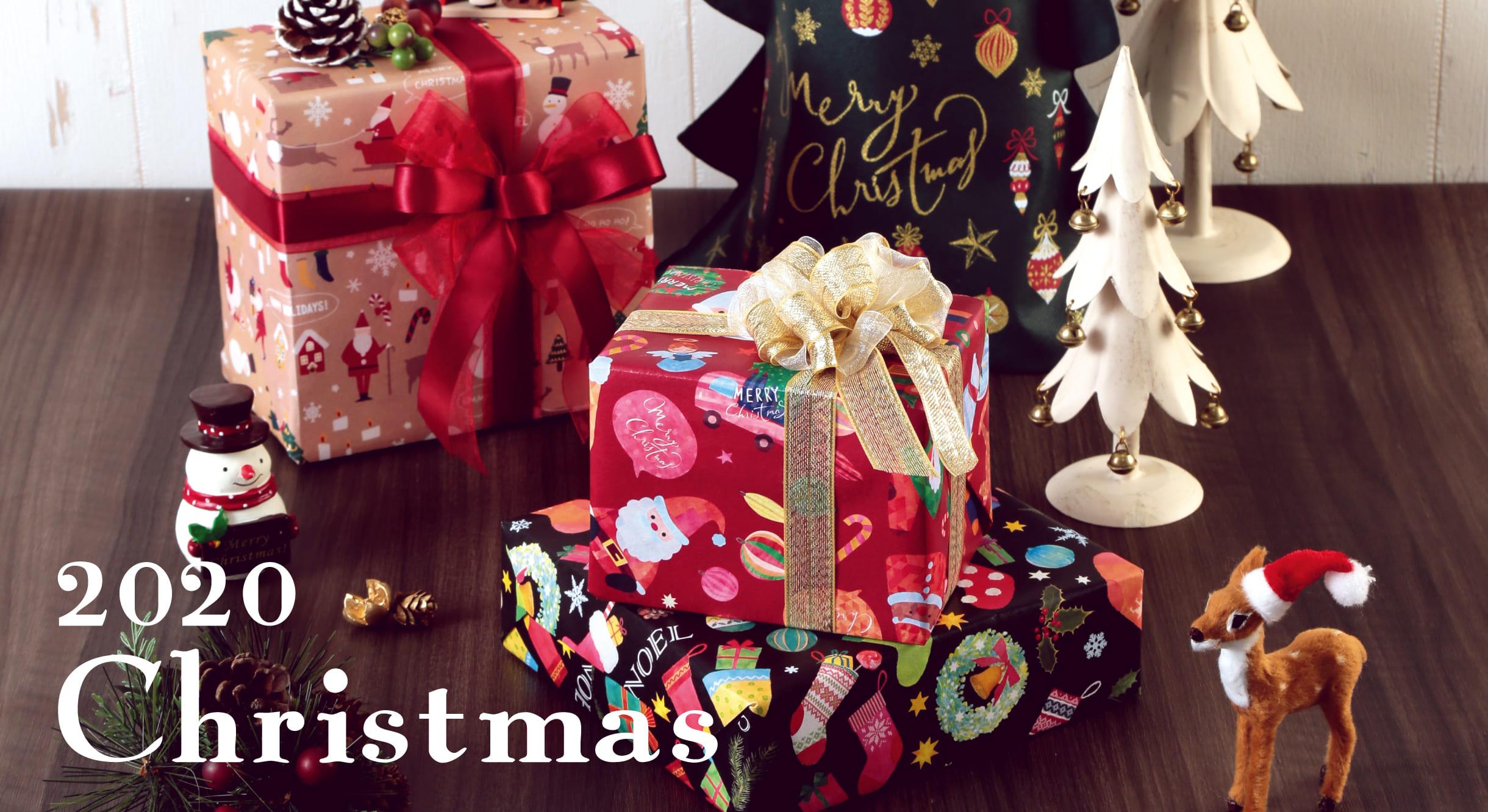 包むのクリスマス2020