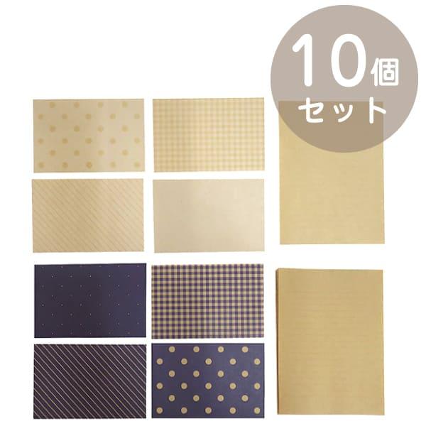レター<br /> 封筒4柄 シンプルパターン (10個SET)