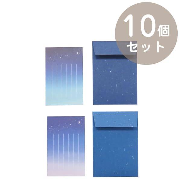 ミニレター<br /> 星ものがたり (10個SET)