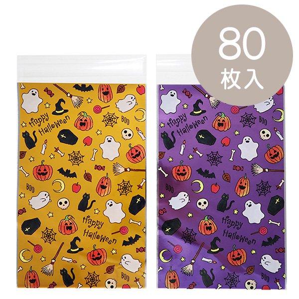 ビニールバッグ のり付き ハロウィンシーズン Mサイズ(10個セット)